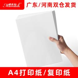 A4纸打印复印纸70g单包500张办公用品a4打印白纸一箱草稿纸免邮学生用a4打印纸70g整箱80g打印纸a4包邮