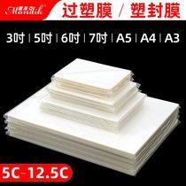 塑封膜a4透明过塑膜6寸5寸7寸3寸A6照片证件塑封文件热膜7C6丝8C过胶纸膜护卡片膜A4塑封纸A3过塑膜100张
