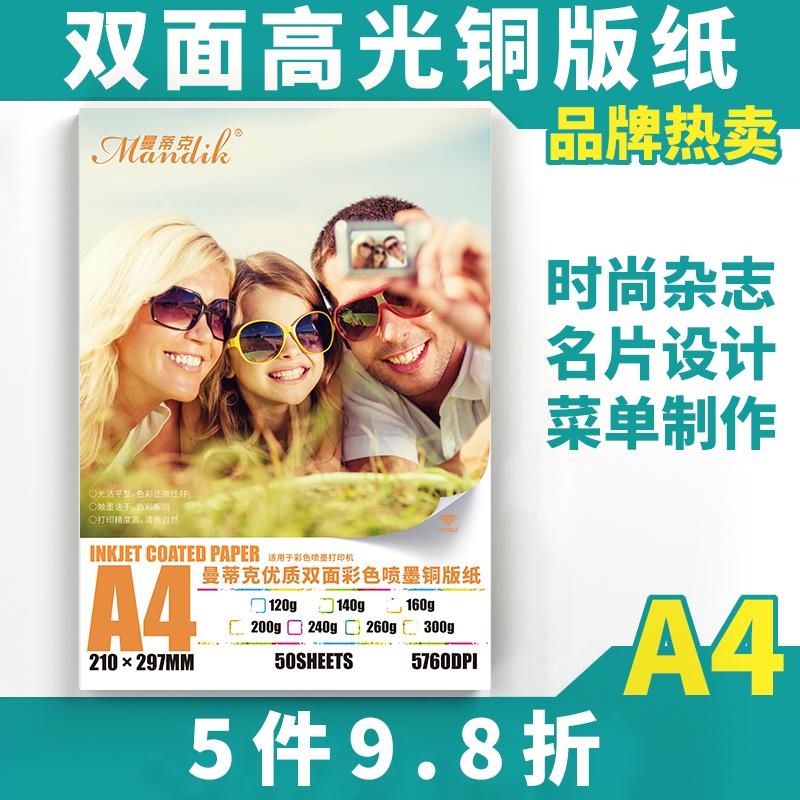 Медь версия Бумага 160 г 200 г A3 двусторонняя высокая Фотобумага цвет спрей белый Карточка визитная карточка 300г струйная медь панель Бумага a4