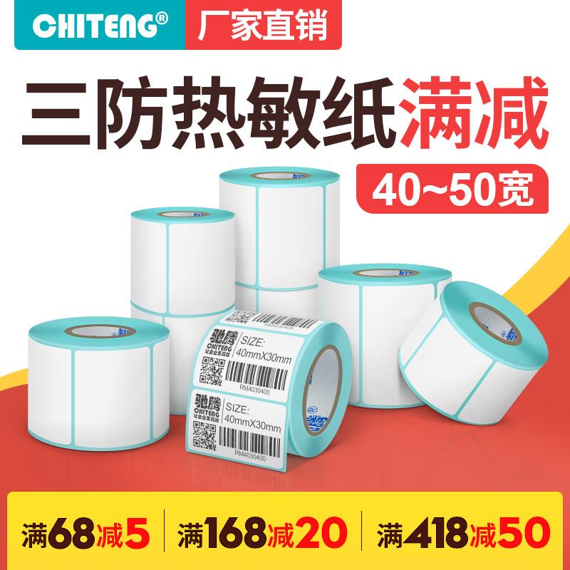 热敏标签纸不干胶40到50宽度贴纸标签三防条码纸价格服装标签贴纸