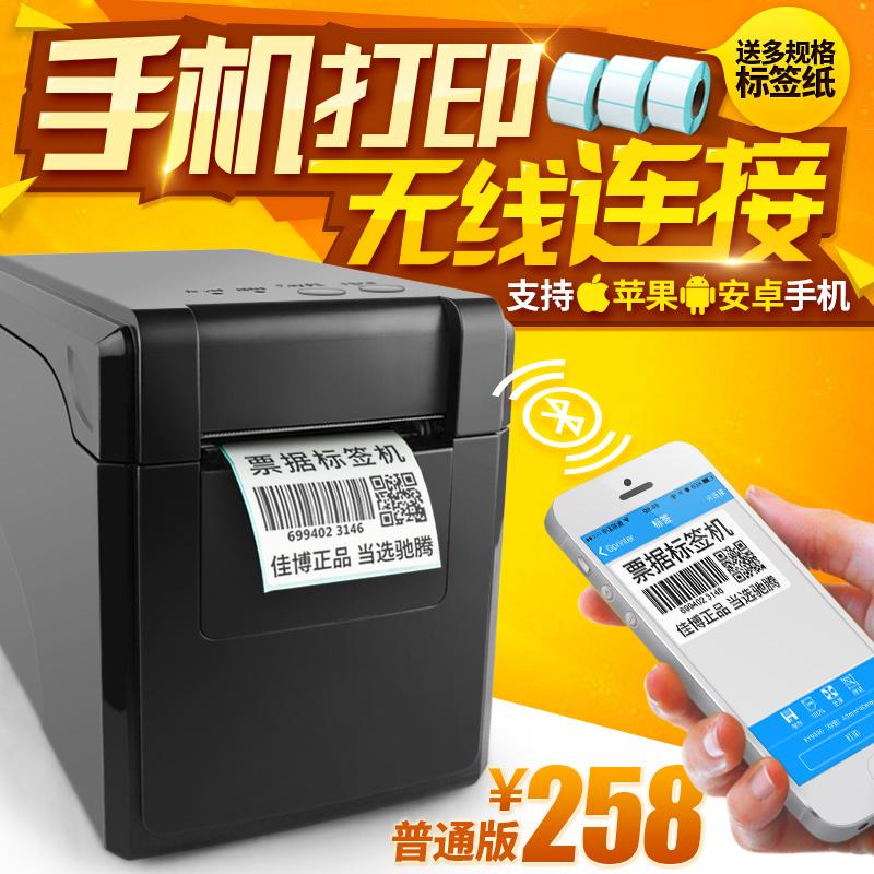 佳博GP2120TF条码打印机/不干胶二维码标签服装吊牌热敏小票据机奶茶面包收银标贴打印机美团热敏标签打印机