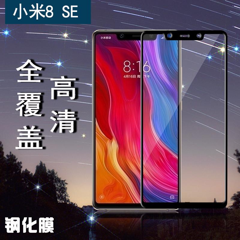 5.88寸小米8Se钢化膜mi8se全屏SE全网通ml8se手机贴mi8es钢化玻璃