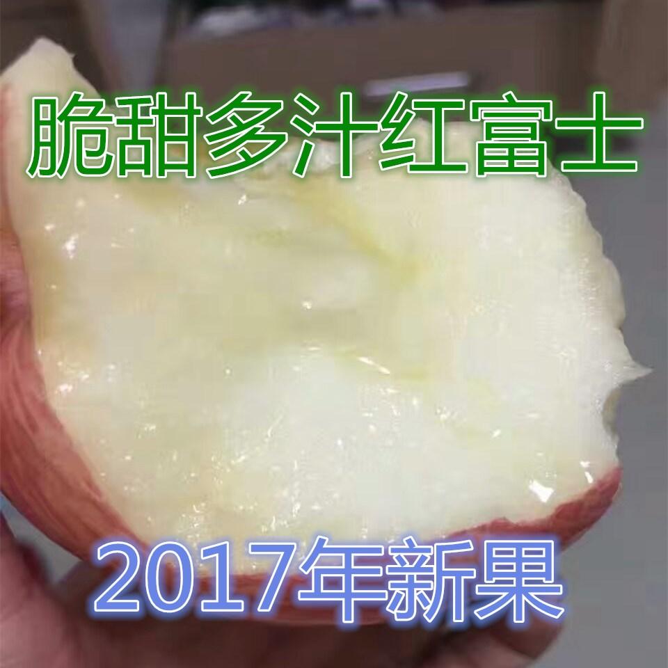 陕西白水冰糖心富士丑苹果胜国光灵宝花牛国光洛川苹果旗舰店