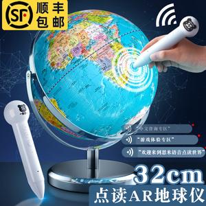会说话的地球仪AR智能语音点读发光地球仪3d立体悬浮万向大号玩具儿童启蒙小学生用教学版高端特大号led带灯