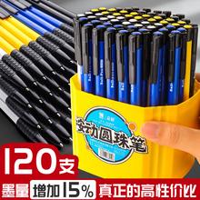 快力文100支按动式圆珠笔按动原子笔蓝色中油笔批发黑色老式用可爱自动按压式小学生专用圆柱办公用园珠笔芯