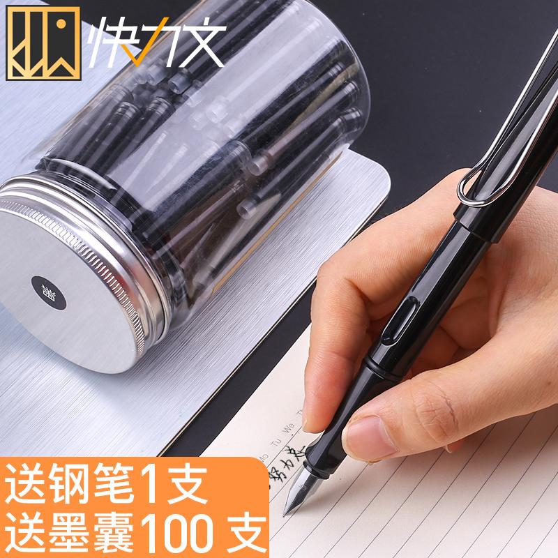 快力文钢笔透明小学生用成人练字墨水可替换送刚笔书写书法专用硬笔男孩女孩初学者