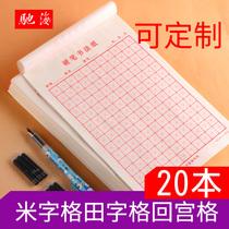 133格比赛用纸钢笔练习纸56方格硬笔书法纸作品纸学生A4苏墨坊