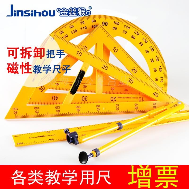 金丝猴教学三角板磁性套装教具用尺