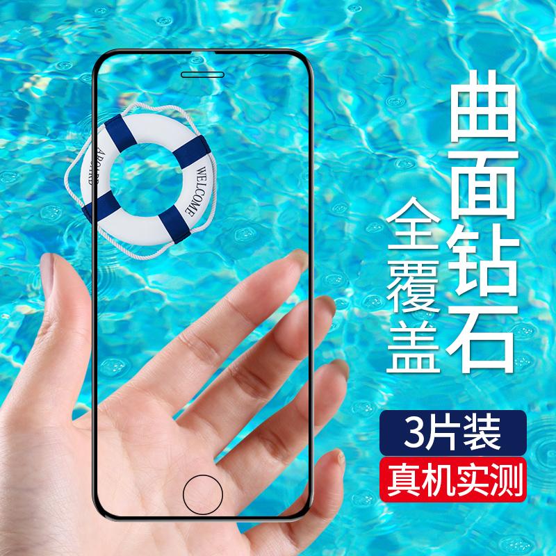 苹果7钢化膜iphone8全屏覆盖全包边plus抗蓝光8P手机mo八防指纹七4.7寸I7puls屏保7P刚化玻璃保护贴膜ipone女