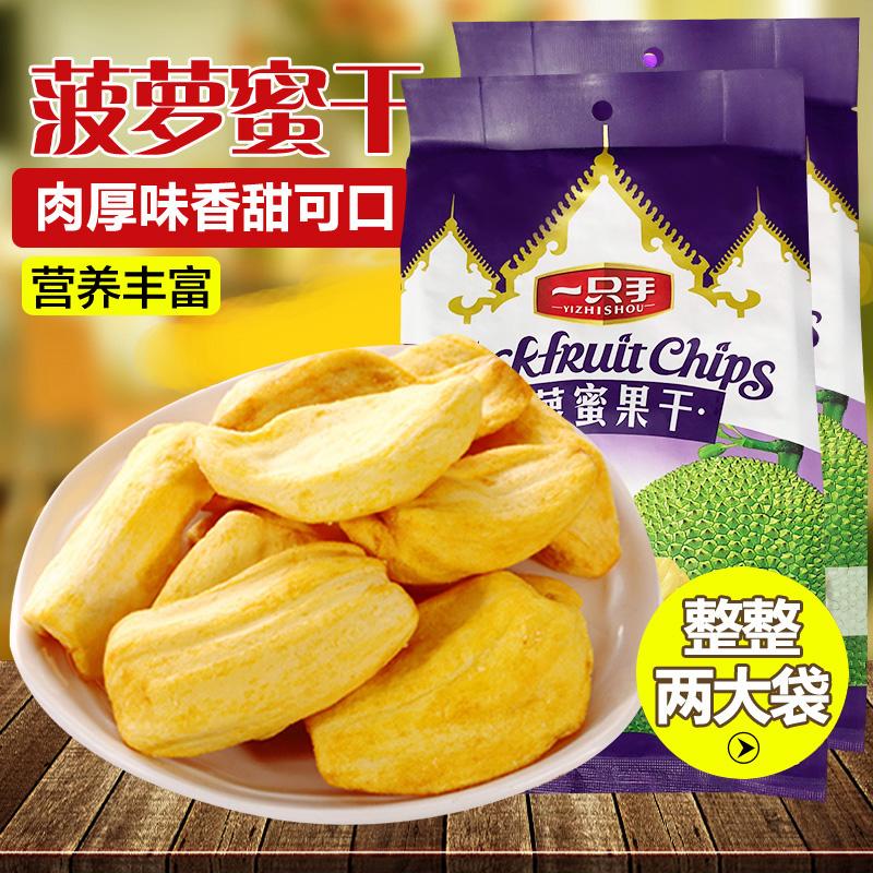 越南原装进口菠萝蜜干200g*2袋水果干特产休闲办公网红小吃零食品