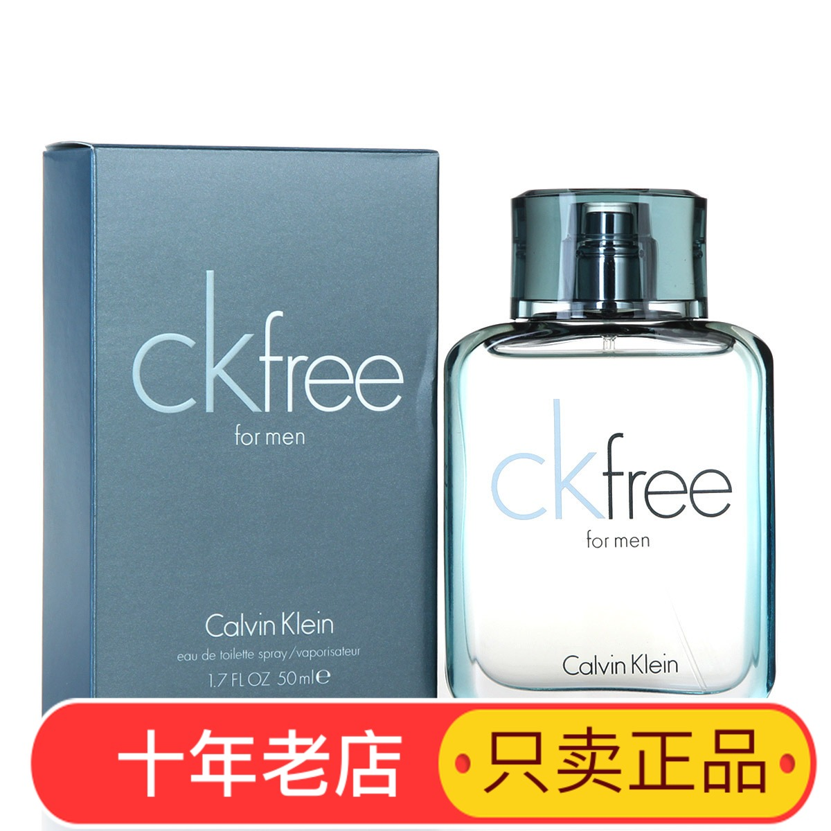 CKFree凯文克莱ck自由男士持久淡香水50/100ML正品包邮古龙水礼盒图片