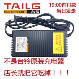 台铃电动瓶车充电器48V60V64v72伏12Ah20aH32Ah35安时原装铅酸锂图片
