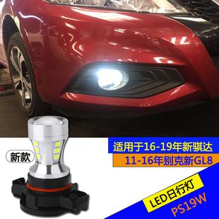 16款全新骐达LED日行灯改装别克新GL8专用led日间行车灯泡PS19w灯