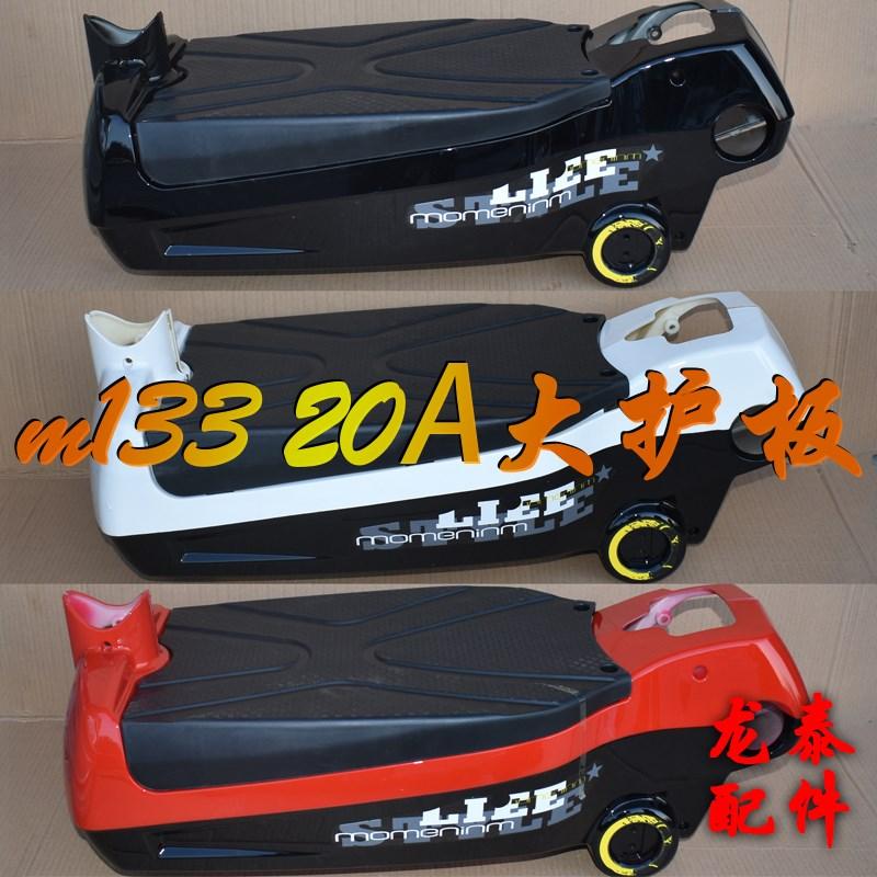 电动车配件m133s迷你20a电池护板大包围电池外壳塑料件捷安特新蕾