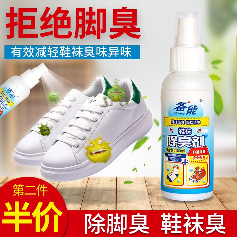 脚臭神器脚汗鞋子除臭喷雾剂去除鞋臭防鞋袜汗脚止汗臭脚异味粉根图片