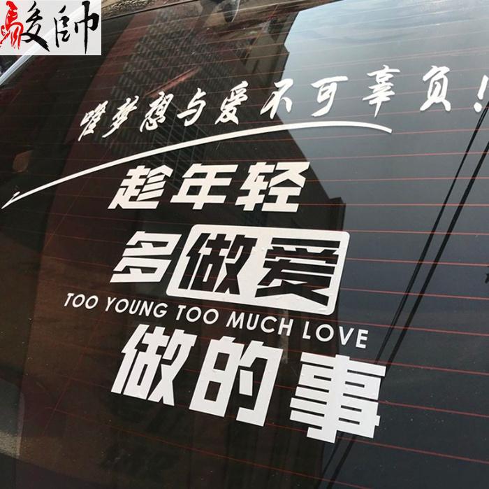 趁年轻多做爱做的事汽车贴纸个性搞笑创意装饰唯梦想与爱后档车贴,可领取3元天猫优惠券