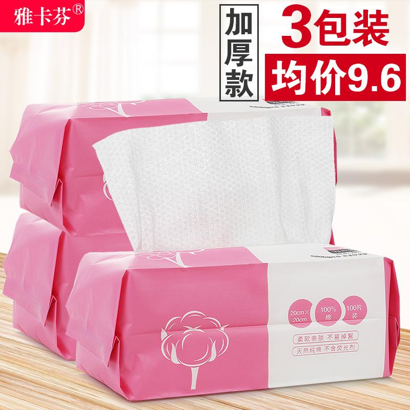 【3包300片】雅卡芬一次性洗脸巾女纯棉洁面巾美容院抽取式擦脸巾