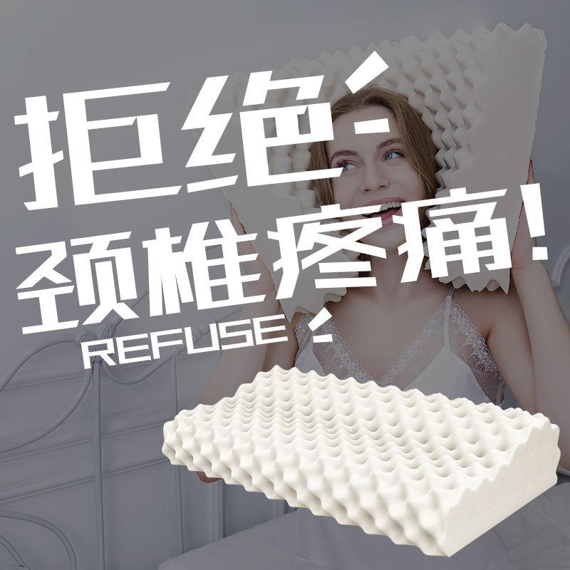 芮可泰国乳胶枕头护颈椎助睡眠专用学生进口单双人记忆枕芯橡胶枕