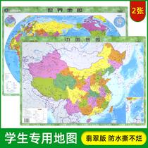 领导满意办公室会议室挂图米x1.1米1.5全新版世界地图挂图2018商务中英文版
