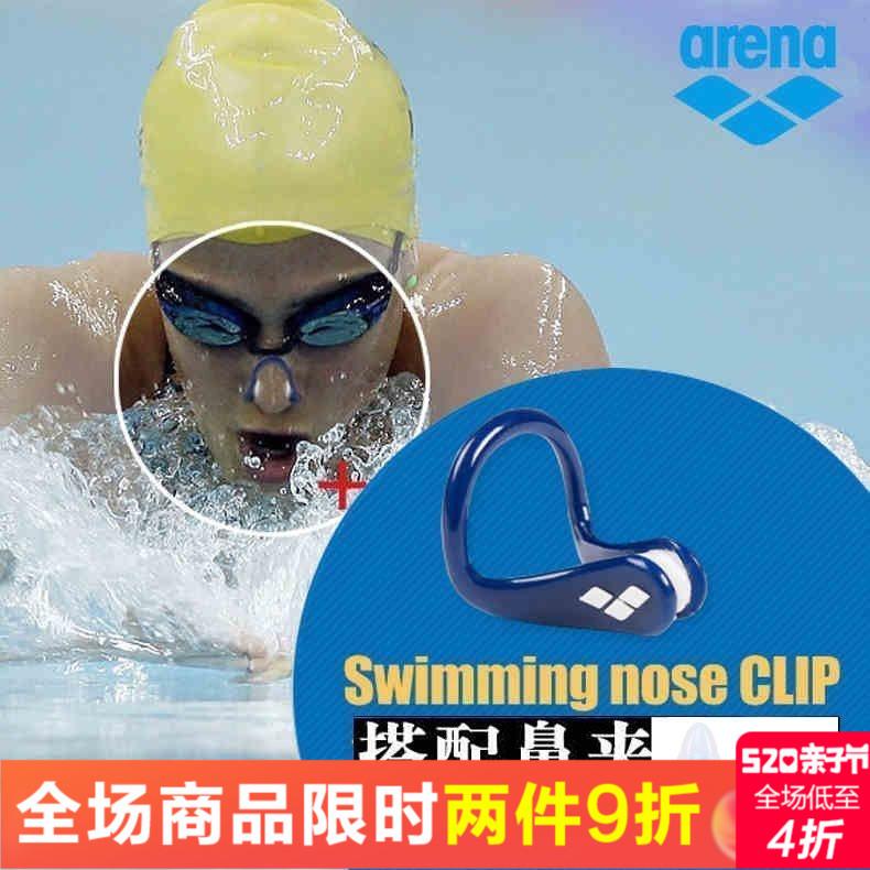 Арена Arena Antifogging Профессиональный плавательный нос Клип Оборудование для плавания нескользящие Зажим для ушей комплект