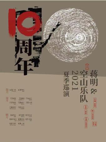 2021蒋明空山乐队南宁演唱会