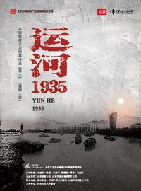 話劇《運河1935》--萍鄉站圖片