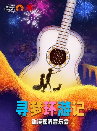 2021音乐会寻梦环游记深圳站