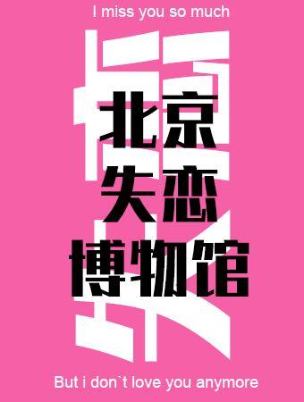 「开展营业中」北京失恋博物馆