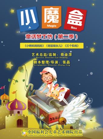 2021儿童剧小魔盒童话梦工坊第二季上海站