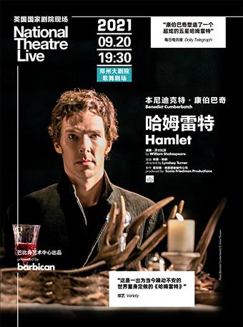 高清放映·英国国家剧院现场呈现《哈姆雷特》