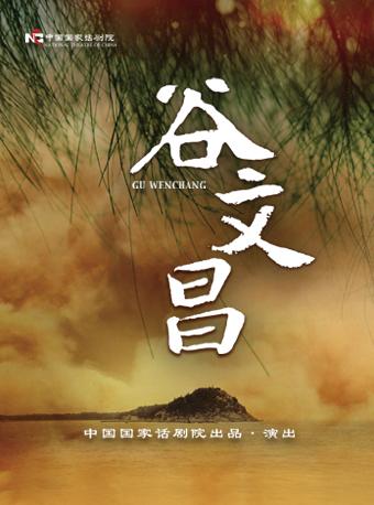 中国国家话剧院演出 话剧《谷文昌》