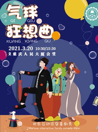 """""""气球狂想曲""""家庭互动欢乐亲子剧重庆站"""