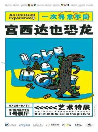 2021宫西达也厦门恐龙艺术特展