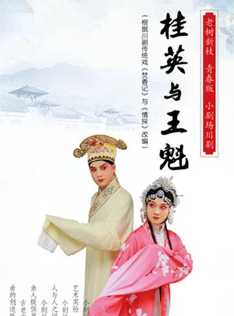 第七届当代小剧场戏曲艺术节·展演剧目 川剧《桂英与王魁》