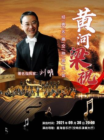 2021音乐会梁祝黄河广州站