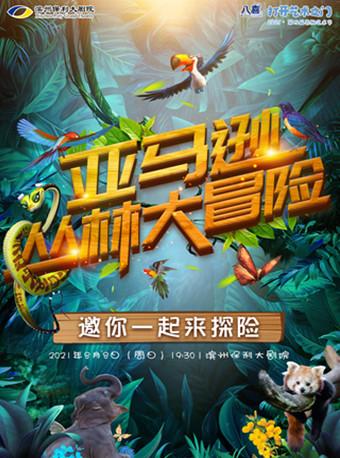 八喜·打开艺术之门 儿童剧《亚马逊丛林大冒险》滨州站