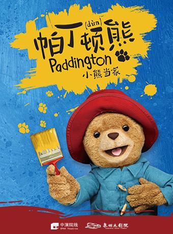 2021亲子剧帕丁顿熊之小熊当家泉州站