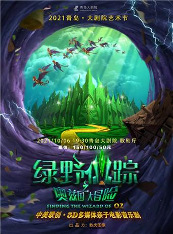 2021青岛·大剧院艺术节 多媒体儿童音乐剧《绿野仙踪之奥兹国大冒险》
