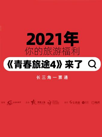 「2021年票」青春旅途4:畅游长三角一票通