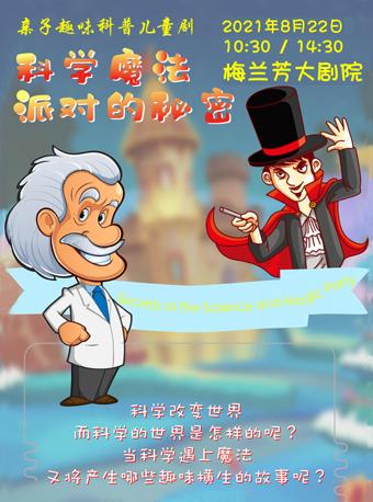 2021儿童剧科学魔法派对的秘密北京站