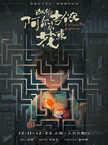 Sci-fi masterpiece bouquet for Algernon adapted from the Chinese version of the musical