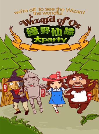 第八届市民文化节桃李梅大剧院精品儿童剧展演——《绿野仙踪》