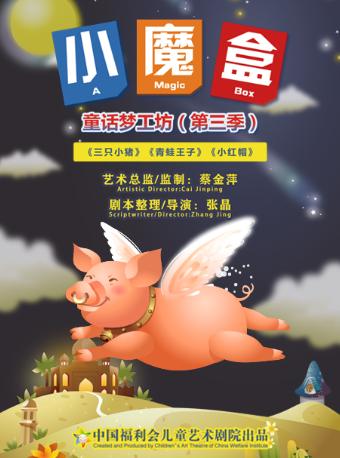 2021儿童剧小魔盒童话梦工坊第三季上海站