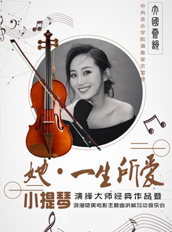 """""""她・一生所爱""""用小提琴演绎大师经典作品暨浪漫唯美电影主题曲讲解互动音乐会"""