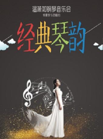 2021温箫如太原音乐会