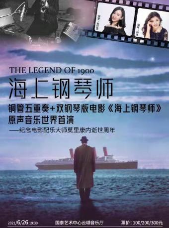 2021海上钢琴师重庆音乐会