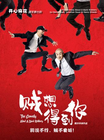 2021舞台剧贼想得到你重庆站