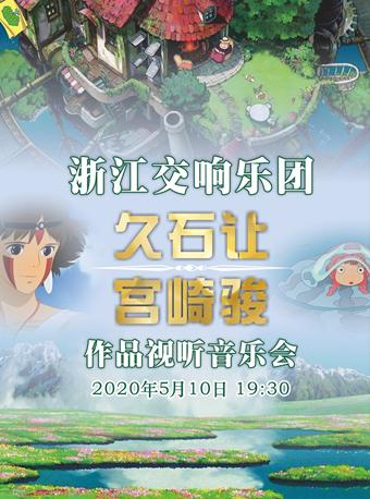 宫崎骏久石让作品视听音乐会