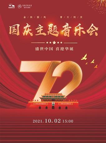 2021长沙《盛世中国,喜迎华诞》国庆主题音乐会
