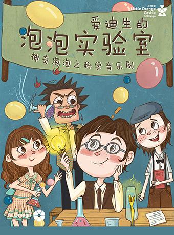 【小橙堡】神奇泡泡之科学音乐剧《爱迪生的泡泡实验室》-深圳站